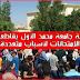 طلبة جامعة محمد الأول يقاطعون الإمتحانات لأسباب متعددة