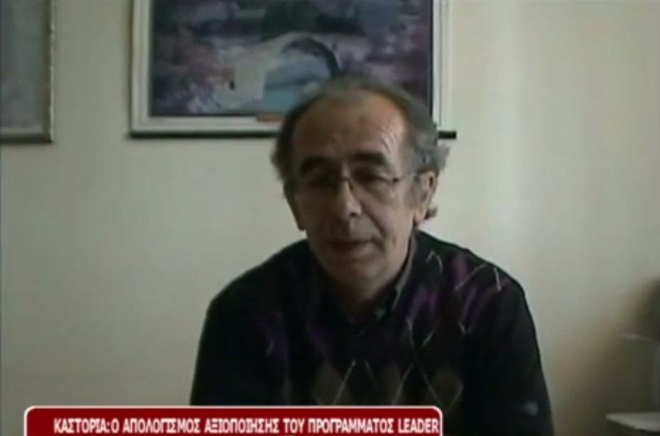 Ο απολογισμός του Leader στην Καστοριά (βίντεο)