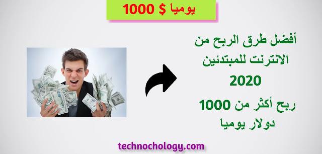 ربح 1000 دولار $ في اليوم | تعرف علي أفضل طرق الربح من الانترنت 2020