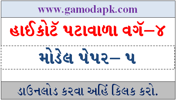 High Court Peon Exam Model Paper no.5 by Bharat Academy Bhavnagar