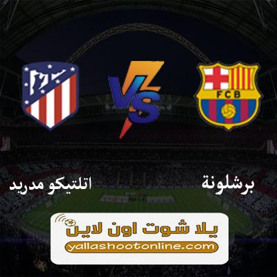 مباراة برشلونة واتلتيكو مدريد اليوم