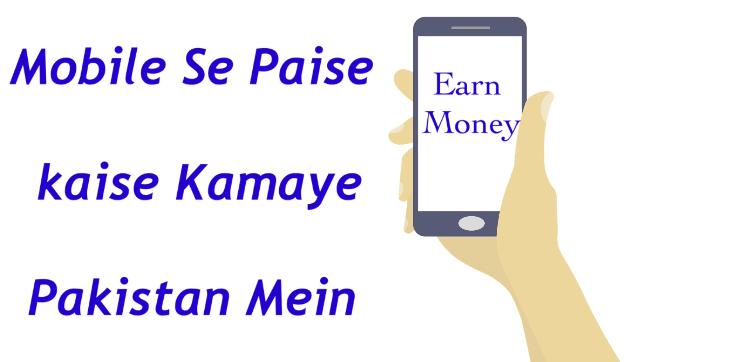 Mobile Se Paise Kaise Kamaye In Pakistan | Ghar Baithe Paise Ka Tarika In Pakistan