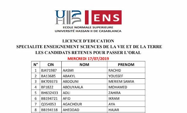 لائحة المترشحين المدعويين لإجتياز الامتحان الشفهي بالمدرسة العليا للأساتذة ENS تخصص مادة SVT.