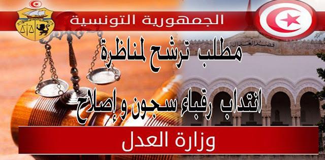 مطلب ترشح لمناظرة انتداب رقباء سجون و إصلاح