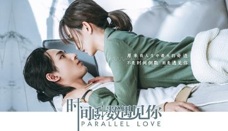 Parallel love cast