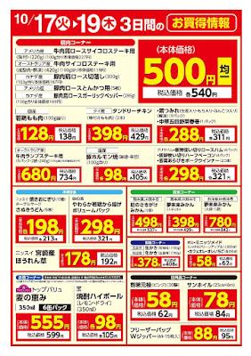 【PR】フードスクエア/越谷ツインシティ店のチラシ10月17日(火)〜19日(木) 3日間のお買得情報
