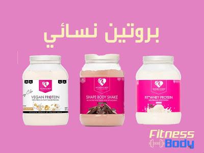 بروتين ومن بيست للنساء