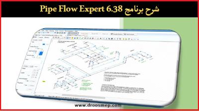 تحميل كتاب شرح pipe flow expert pdf