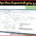 شرح برنامج Pipe Flow Expert اسامة خياطة