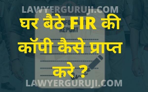 online how to get fir copy at home  जाने ऑनलाइन FIR कॉपी कैसे निकाले ?