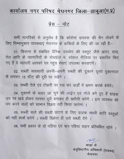 नगर परिषद द्वारा एसडीएम पराग जैन के निर्देश पर नगर वासियों से अपील