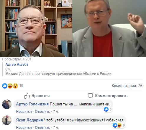 Российский политик в очередной раз предсказывает вступление оккупированной Абхзаии в состав России. Реакция жителей Абхазии не заставила себя ждать