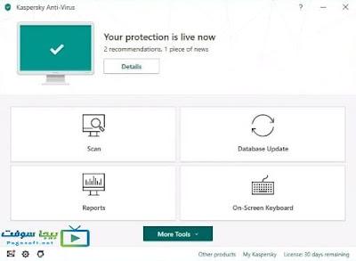 تحميل برنامج كاسبر سكاي انتي فايروس