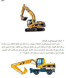 الصيانة الوقائية المعدات الثقيلة شرح الأعطال