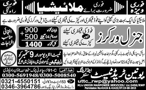 General workers Jobs in Malaysia For Food & Cloth Factory