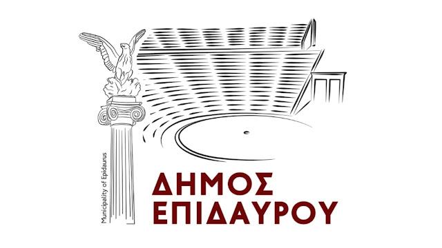 Προκήρυξη για θέση ειδικού συνεργάτη στο Δήμο Επιδαύρου