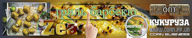 Вареная кукуруза оптом, 0957351986, 0985674877, Украина Zea