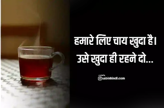 deep chai quotes