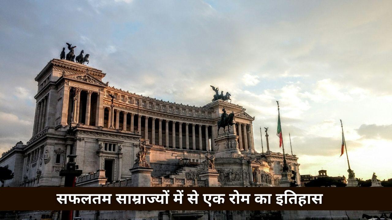 सफलतम साम्राज्यों में से एक रोम का इतिहास | Rome history in hindi