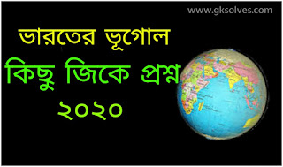 Geography of India GK Question and Answer