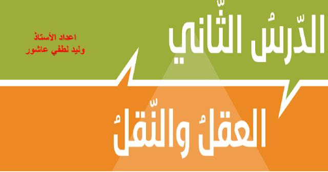 درس العقل والنقل فى التربية الإسلامية للصف الحادي عشر الفصل الأول 2019