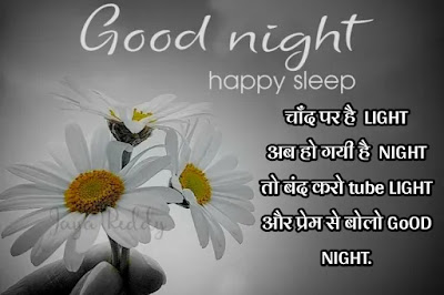 good-night-status-in-hindi
