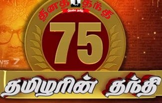 PAVALA VIZHA : Daily Thanthi's 75th Year Celebration Held at Madras University Centenary Hall