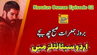 Kurulus Osman Episode 62 With Urdu Subtitles