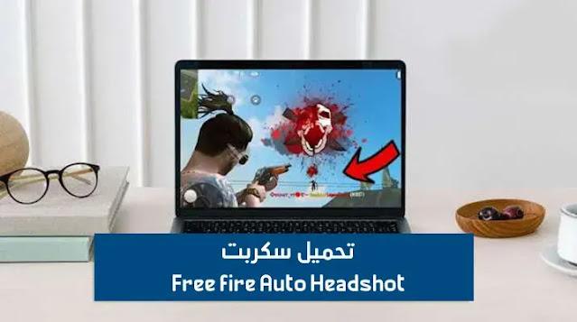 تحميل سكربت اوتو هيدشوت Auto Headshot فري فاير كامل وبدون باند