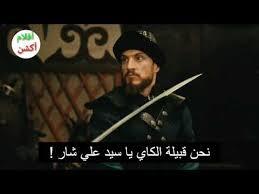 اعلان الحلقة التاسعة 9 من مسلسل قيامة عثمان مترجم بالعربية