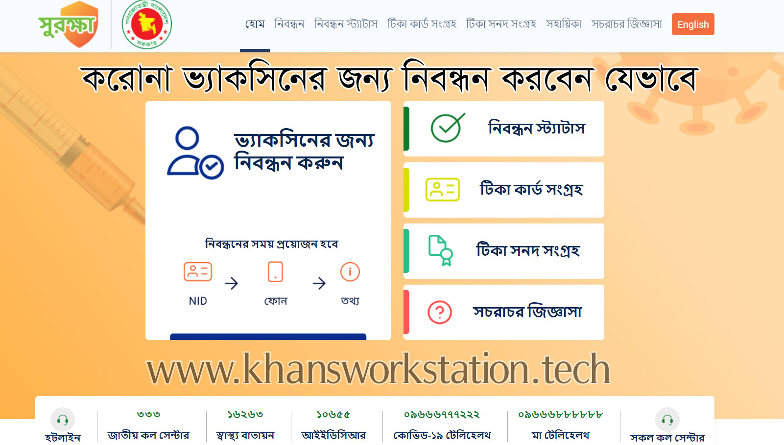 how-to-register-for-corona-vaccine-in-bangladesh