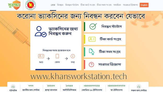 How to register for corona vaccine In Bangladesh | www.surokkha.gov.bd