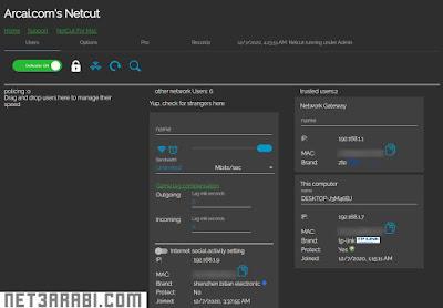 Netcut : برنامج مجاني لمراقبة الشبكة وتحديد سرعة النت
