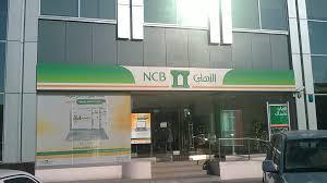البنك الأهلي يصدر قرار زيادة ساعات العمل في 59 فرعًا من فروع البنك
