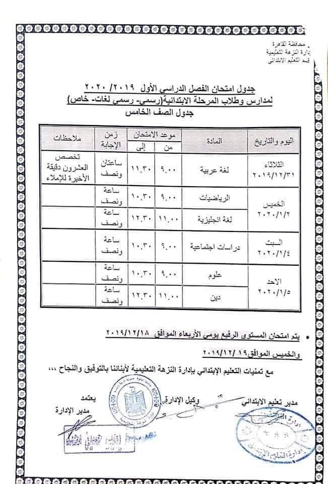 رسمياً.. اعتماد جداول امتحانات نصف العام 2020 لمحافظة القاهرة 5