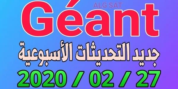 جديد تحديثات أجهزة جيون GEANT يوم 2020/02/27 - أجهزة جيون -geant- جديد الأجهزة