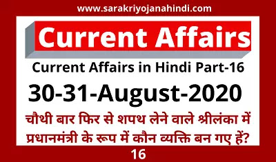 करंट अफेयर्स प्रश्नावली-current affairs 2019 questions and answers