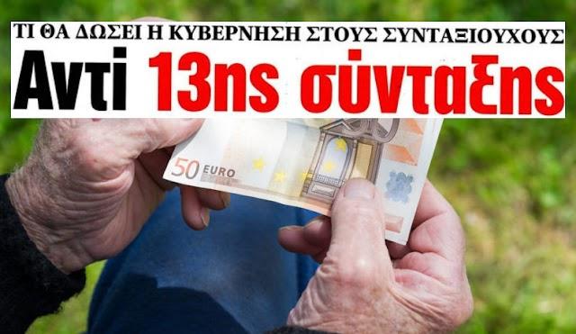 Τι θα δώσουν στους συνταξιούχους μέχρι τέλους έτους αντί... «13ης σύνταξης»!!! (ΓΡΑΦΗΜΑ)