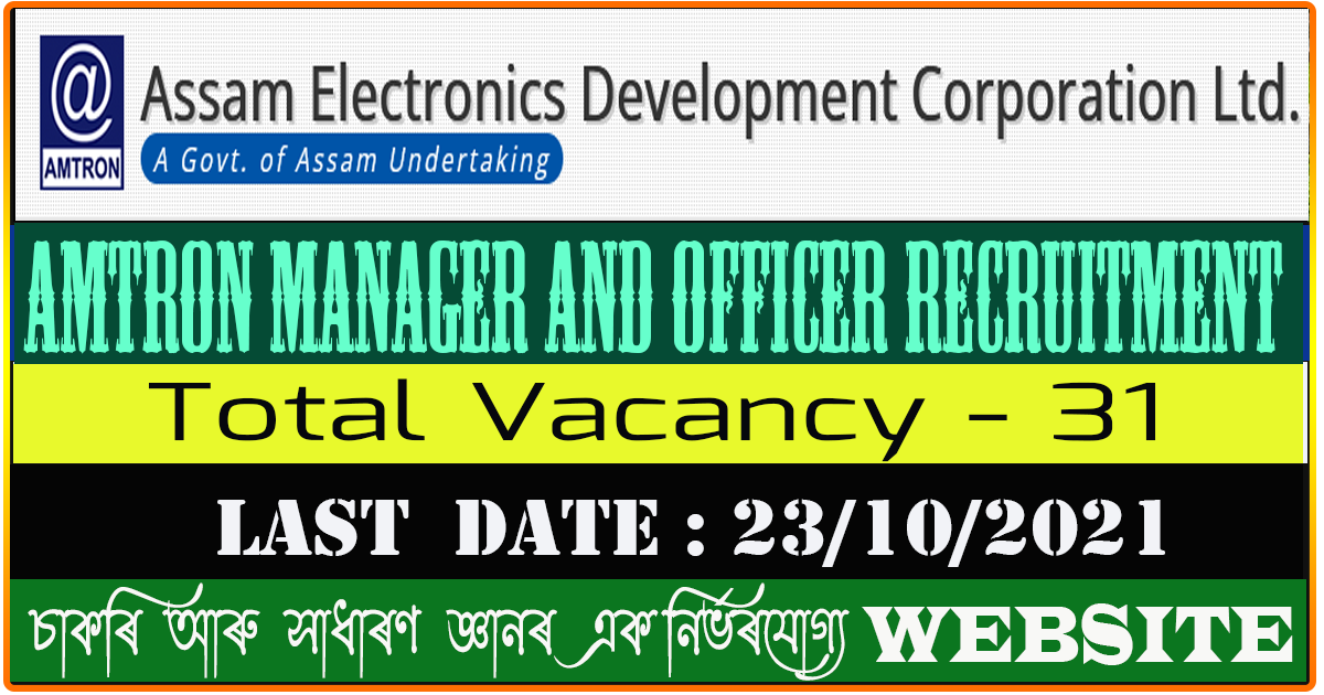 AMTRON Assam Recruitment 2021 - Apply for Manager and Officer Post