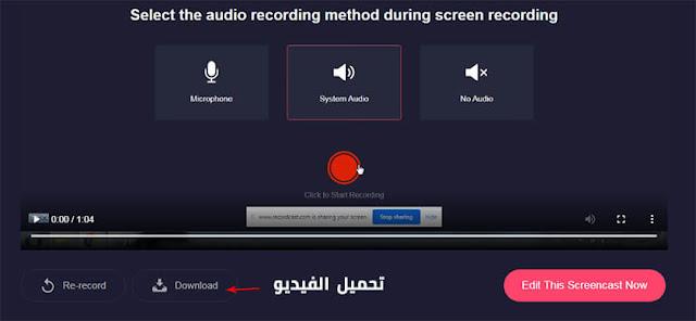 افضل موقع تصوير شاشة الكمبيوتر فيديو بدون برامج 2021