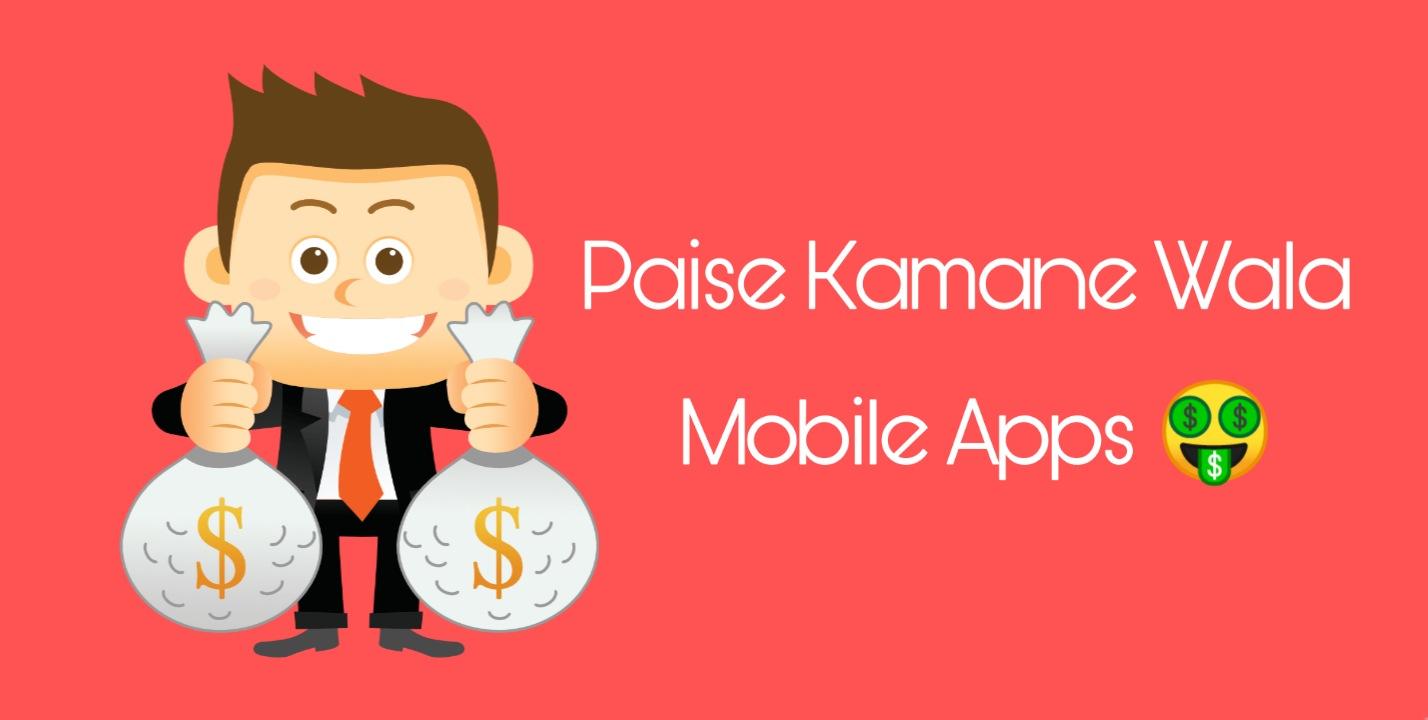 Mobile Se Paisa Kamane Wala Apps