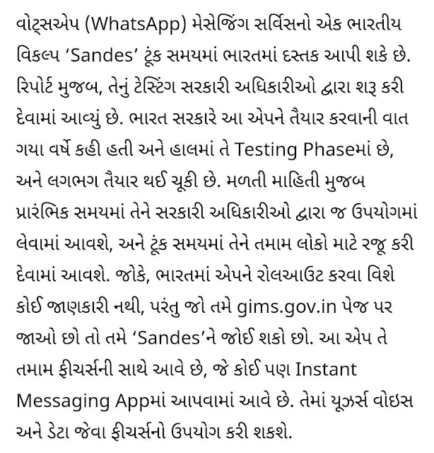 Whatsapp Vs Sandes Indian App