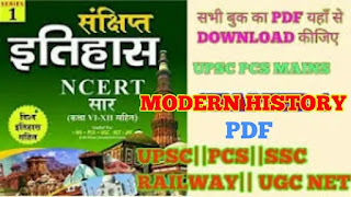 MAHESH KUMAR BARNWAL MODERN HISTORY BOOK PDF DOWNLOAD