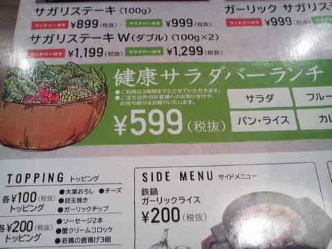 メニュー2 ステーキガスト一宮尾西店4回目