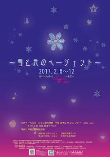 Dazai Museum Tsugaru Festival Snow and Light Pageant 2017 poster  平成29年 太宰ミュージアム津軽まつり 雪と光のページェント ポスター Goshogawara City 五所川原市