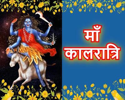 Maa Kaalratri Durga roop