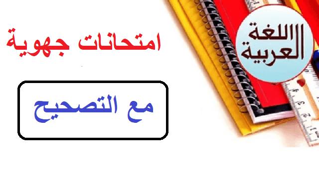 امتحانات جهوية اولى باك اللغة العربية مع التصحيح.