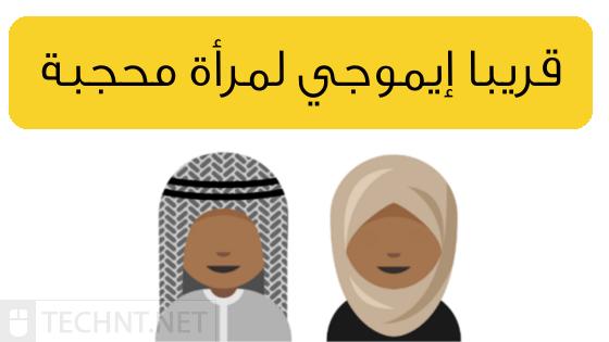 فتاة سعودية ذات تقترح إنشاء رمز إيموجي يعبر عن إمرأة محجبة - التقنية نت - technt.net