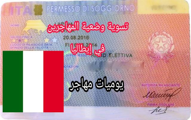الهجرة لايطاليا و تسوية إقامة المهاجرين