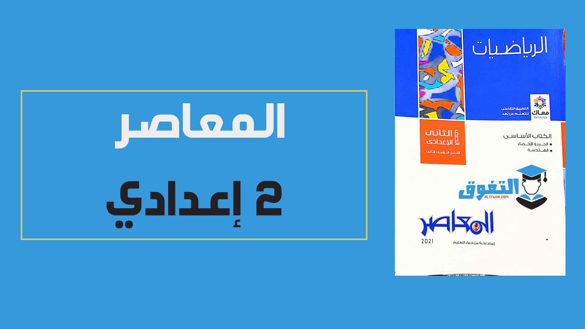 تحميل كتاب المعاصر فى الرياضيات للصف الثانى الاعدادى الترم الثانى 2021  pdf (كتاب الشرح)
